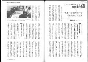 月刊高校教育2021年10月号pp.74-75_page-0001